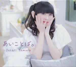 [Album] Yukari Tamura – Aikotoba. [MP3/320K/ZIP][2021.04.28]