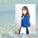 [Digital Single] Asami Imai – Tanjerin no Umi [FLAC/ZIP][2021.06.02]