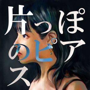 [Digital Single] Chiai Fujikawa – Katappo no Piasu [MP3/320K/ZIP][2021.06.02]