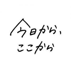 [Digital Single] Ikimonogakari – Kyou Kara, Koko Kara [MP3/320K/ZIP][2021.05.29]