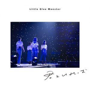 [Digital Single] Little Glee Monster – Kimi to Ireba [MP3/320K/ZIP][2021.06.09]