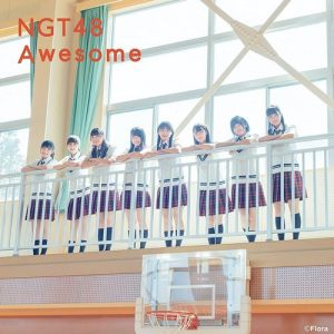 [Digital Single] NGT48 – Awesome [MP3/320K/ZIP][2021.06.23]