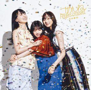 [Single] Nogizaka46 – Gomenne Fingers crossed [MP3/320K/ZIP][2021.06.09]