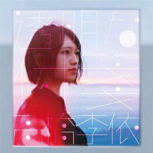 [Single] Rie Takahashi – Toumei na Fusen [FLAC/ZIP][2021.06.23]