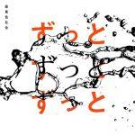 [Digital Single] Ryokuoushoku Shakai – Zutto Zutto Zutto [FLAC/ZIP][2021.06.04]