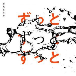 [Digital Single] Ryokuoushoku Shakai – Zutto Zutto Zutto [MP3/320K/ZIP][2021.06.04]