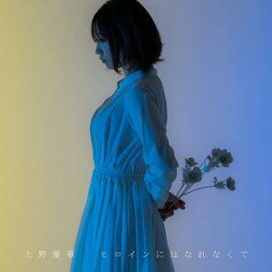[Mini Album] Yuka Ueno – Heroine Niha Narenakute [MP3/320K/ZIP][2021.06.09]