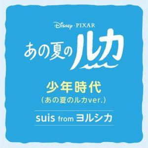 [Digital Single] suis from Yorushika – Shounen Jidai (Ano Natsu no LUCA ver.) [MP3/320K/ZIP][2021.06.02]