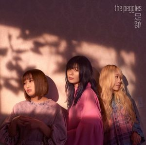 "[Single] the peggies – Ashiato ""Boku no Hero Academia 5th Season"" Ending Theme [MP3/320K/ZIP][2021.06.09]"