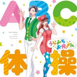 "[Single] Iketeru Onisan (CV: Mamoru Miyano), Utano Onesan (CV: Nana Mizuki) – ABC TAISOU ""Uramichi Oniisan"" Opening Theme [MP3+FLAC/ZIP][2021.07.07]"