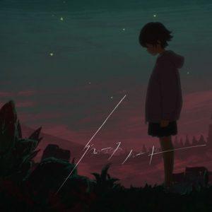 [Digital Single] Aimer – Gracenote [MP3+FLAC/ZIP][2021.07.04]