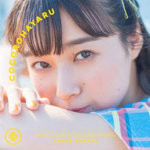 "[Single] Akane Kumada – COCOROHAYARU ""Cheat Kusushi no Slow Life: Isekai ni Tsukurou Drugstore"" Opening Theme [MP3+FLAC/ZIP][2021.08.04]"