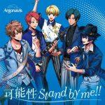 "[Single] Argonavis – Kanousei/Stand by me!! ""Bokutachi no Remake"" Ending Theme [MP3+FLAC/ZIP][2021.07.14]"