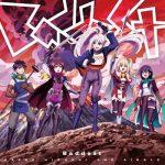 "[Single] Kaede Higuchi – Baddest ""100-man no Inochi no Ue ni Ore wa Tatteiru 2nd Season"" Opening Theme [MP3+FLAC/ZIP][2021.08.25]"
