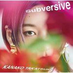 """[Single] Kanako Takatsuki – Subversive """"100-man no Inochi no Ue ni Ore wa Tatteiru 2nd Season"""" Ending Theme [MP3+FLAC/ZIP][2021.08.25]"""