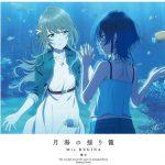 """[Single] Mia REGINA – Tsuki Umi no Yurikago """"Shiroi Suna no Aquatope"""" Ending Theme [MP3+FLAC/ZIP][2021.07.28]"""