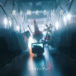 """[Digital Single] Mitei no Hanashi – Yoru wo Koeru Ashioto """"Peach Boy Riverside"""" Ending Theme [MP3+FLAC/ZIP][2021.07.09]"""