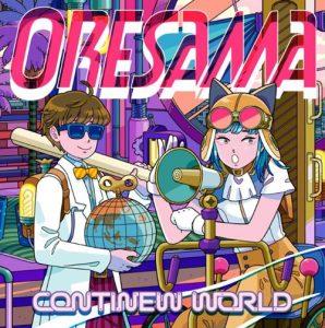 [Digital Single] ORESAMA – CONTINEW WORLD [MP3+FLAC/ZIP][2021.07.25]