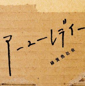 [Digital Single] Ryokuoushoku Shakai – Are you ready [MP3+FLAC/ZIP][2021.07.03]