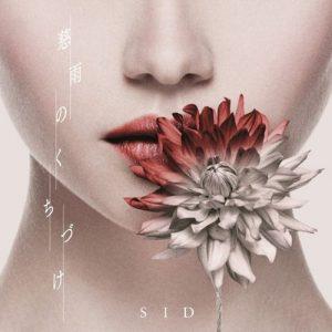 """[Digital Single] SID – Jiyuu no Kuchizuke """"Tian Guan Ci Fu"""" Opening Theme [MP3+FLAC/ZIP][2021.07.18]"""