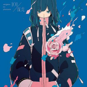 "[Single] Sangatsu no Phantasia – 101/Yakou ""Mahouka Koukou no Yuutousei"" Opening Theme [MP3+FLAC/ZIP][2021.07.21]"