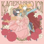 "[Single] Sarasa Watanabe (CV. Sayaka Senbongi) × Ai Narata (CV. Yumiri Hanamori) – Hoshi no Tabibito ""Kageki-Shojo!!"" Ending Theme [MP3+FLAC/ZIP][2021.08.25]"