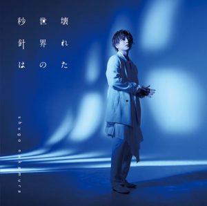"""[Single] Shuugo Nakamura – Kowareta Sekai no Byoushin wa """"Re-Main"""" Ending Theme [MP3+FLAC/ZIP][2021.07.11]"""