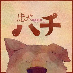 "[Digital Single] TUYU – Faithful Dog ""Hachi"" [MP3+FLAC/ZIP][2021.07.04]"