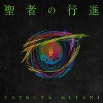 "[Single] Tatsuya Kitani – Seija no Koushin ""Heion Sedai no Idatentachi"" Opening Theme [MP3+FLAC/ZIP][2021.08.18]"