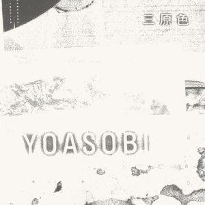 [Digital Single] YOASOBI – Sangenshoku [MP3+FLAC/ZIP][2021.07.02]