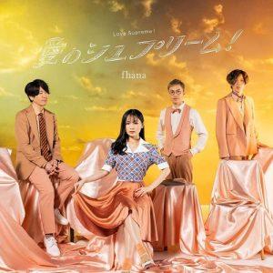 "[Single] fhána – Ai no Supreme! ""Miss Kobayashi's Dragon Maid S"" Opening Theme [MP3+FLAC/ZIP][2021.07.14]"