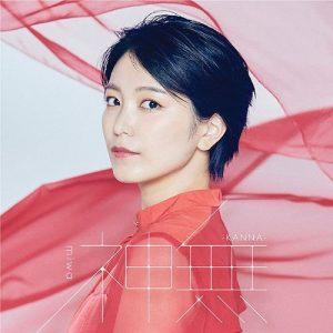 [Single] miwa – KANNA [MP3+FLAC/ZIP][2021.07.07]