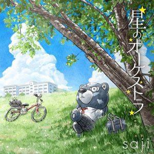 "[Single] saji – Hoshi no Orchestra ""Kageki-Shojo!!"" Opening Theme [MP3+FLAC/ZIP][2021.07.21]"