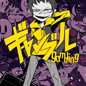 "[Single] syudou – Gamble ""Tsuki ga Michibiku Isekai Douchuu"" Opening Theme [MP3+FLAC/ZIP][2021.07.07]"