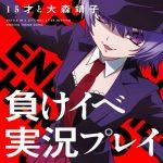 "[Single] 15-sai to Seiko Oomori – Make Event Jikkyou Play ""Deatte 5-byou de Battle"" Ending Theme [MP3+FLAC/ZIP][2021.08.04]"