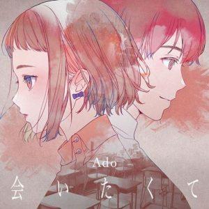[Digital Single] Ado – Aitakute [MP3+FLAC/ZIP][2021.08.12]