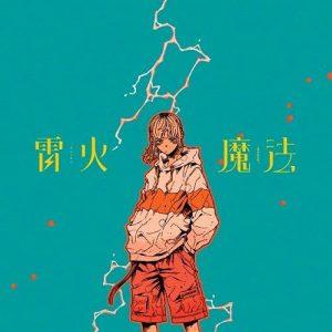 "[Single] Akari Nanawo – Raika ""Heion Sedai no Idaten-tachi"" Ending Theme [MP3+FLAC/ZIP][2021.08.11]"