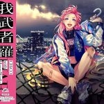 "[Single] CHiCO with HoneyWorks – Gamushara ""Boruto: Naruto Next Generations"" 9th Opening Theme [MP3+FLAC/ZIP][2021.10.13]"