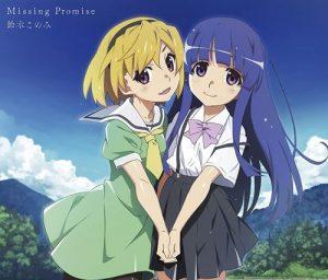"""[Single] Konomi Suzuki – Missing Promise """"Higurashi no Naku Koro ni Sotsu"""" Ending Theme [MP3+FLAC/ZIP][2021.08.25]"""