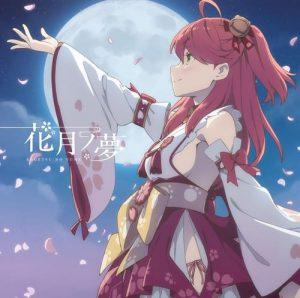 [Digital Single] Sakura Miko – Kagetsu no Yume [MP3+FLAC/ZIP][2021.08.29]
