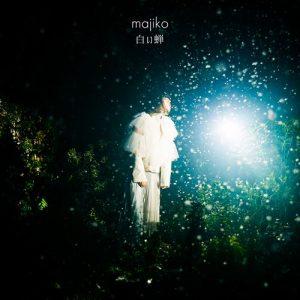 [Digital Single] majiko – Shiroi Semi [MP3+FLAC/ZIP][2021.08.18]