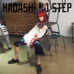 [Single] LiSA – HADASHi NO STEP [MP3+FLAC/ZIP][2021.09.08]
