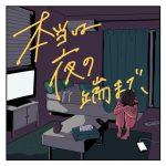 [Digital Single] MAISONdes – till the edge of the night (feat. OOO & Kujira) [MP3+FLAC/ZIP][2021.03.31]