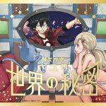 "[Single] Sayuri – Sekai no Himitsu ""EDENS ZERO"" 2nd Ending Theme [MP3+FLAC/ZIP][2021.09.08]"