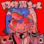 [Digital Single] Ado – Ashura-chan [MP3+FLAC/ZIP][2021.10.28]