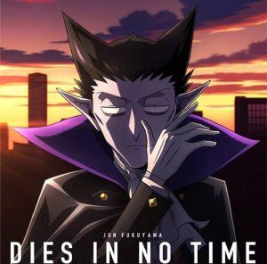 "[Single] Jun Fukuyama – DIES IN NO TIME ""Kyuuketsuki Sugu Shinu"" Opening Theme [MP3+FLAC/ZIP][2021.10.20]"