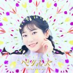 "[Single] Miho Okasaki – Petals ""Jahy-sama wa Kujikenai!"" 2nd Ending Theme [MP3+FLAC/ZIP][2021.11.03]"