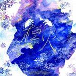 "[Single] Nagi Yanagi – Shirushibi ""Saihate no Paladin"" Ending Theme [MP3+FLAC/ZIP][2021.11.03]"