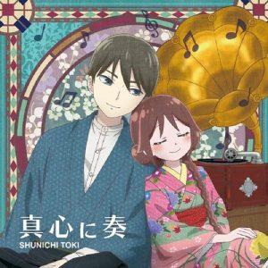 """[Single] Shunichi Toki – Makogoro ni Kanade """"Taishou Otome Otogibanashi"""" Ending Theme [MP3+FLAC/ZIP][2021.11.17]"""