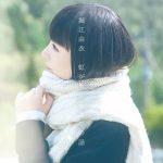 """[Single] Yui Horie – Niji ga Kakaru made no Hanashi """"Senpai ga Uzai Kouhai no Hanashi"""" Ending Theme [MP3+FLAC/ZIP][2021.10.16]"""